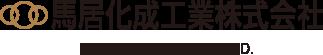馬居化成工業株式会社 UMAI CHEMICAL.,LTD.